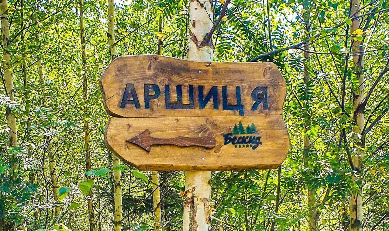 TOURIST ROUTE begins in Myslivka village