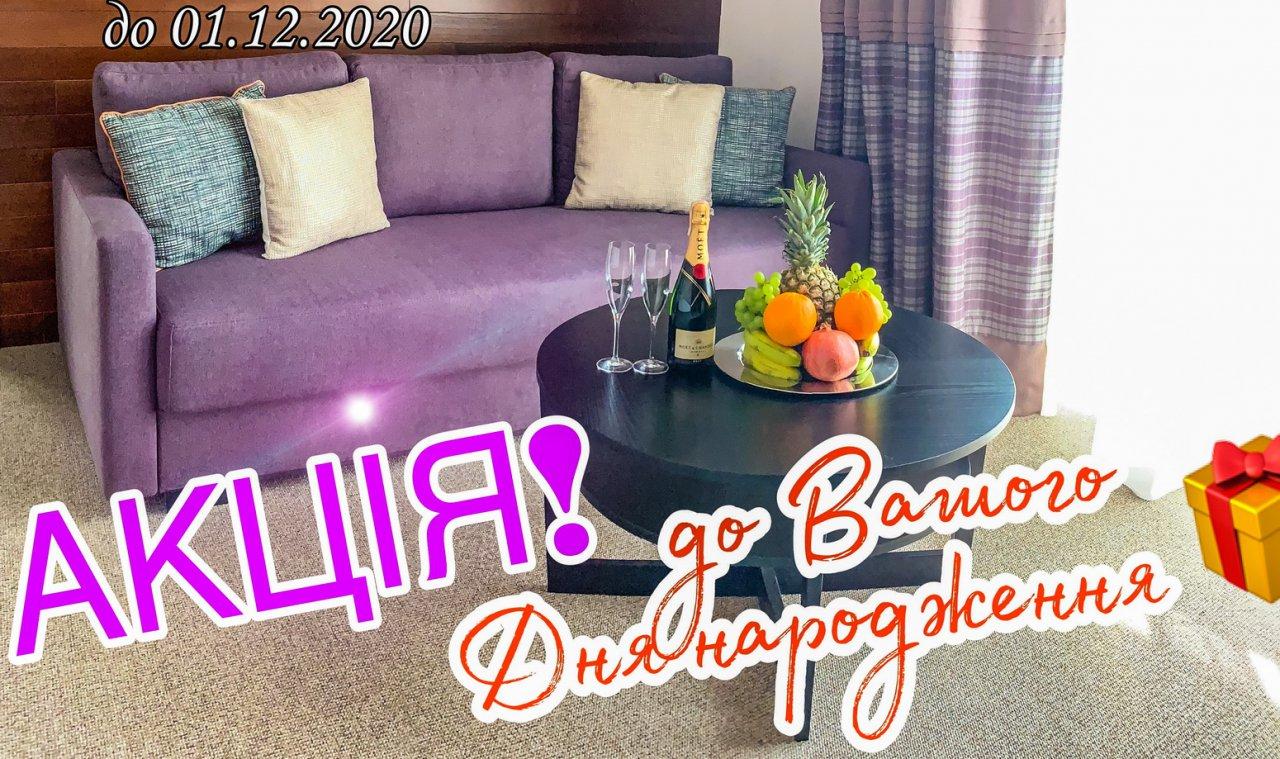 день народження отелю Бескид на Прикарпатті