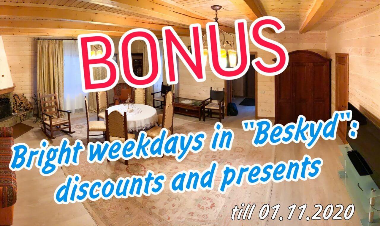 bonus up to 01.11.2020