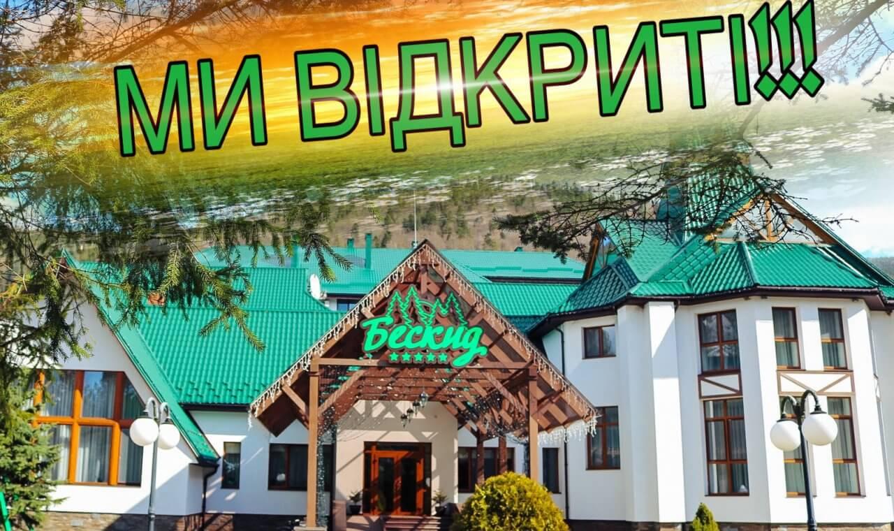 Відкриття СПА готелю Бескид після карантину